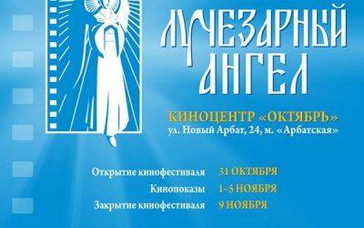 Сценарий нашего фильма одержал победу на XII международном благотворительном кинофестивале «Лучезарный ангел»